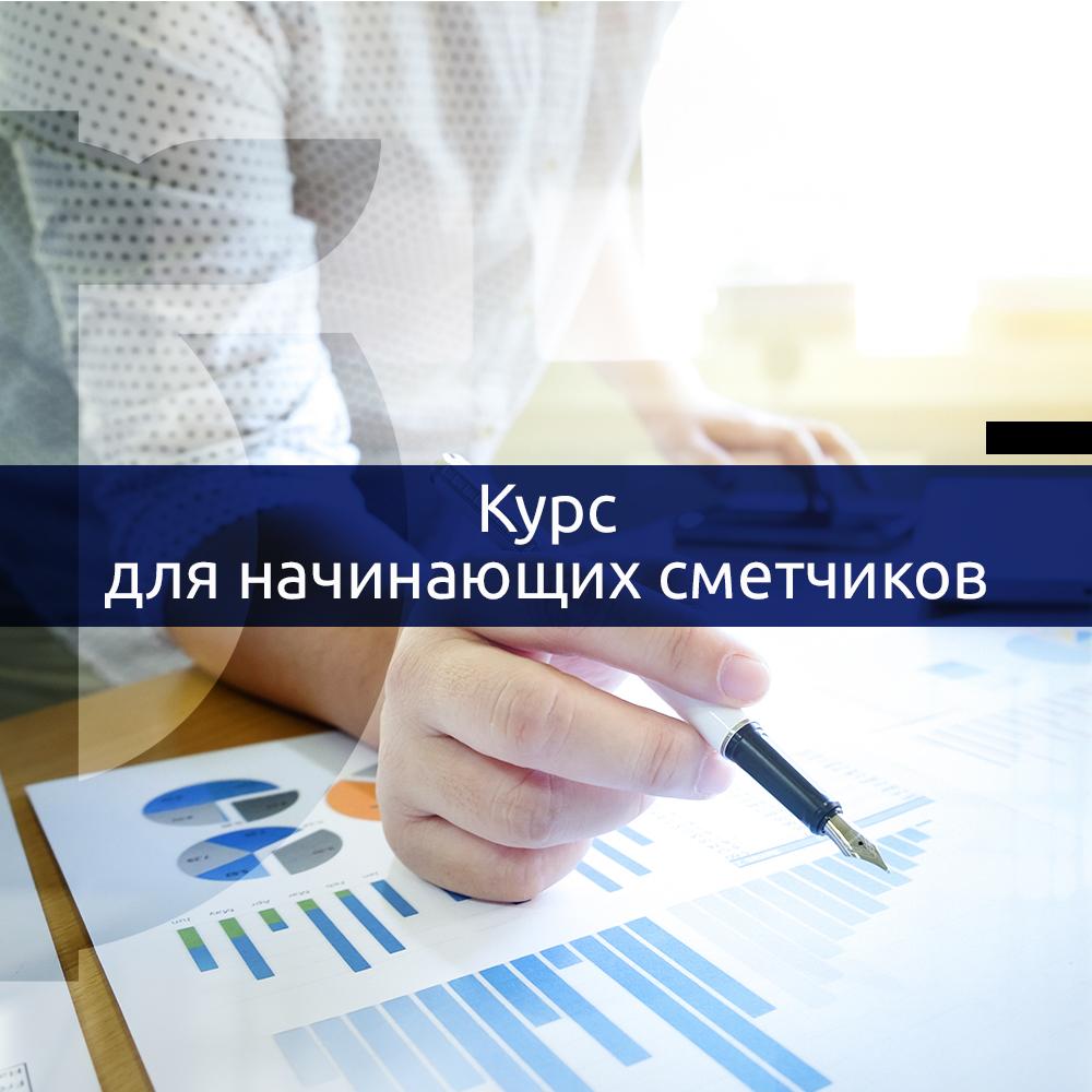 ВИДЕОКУРС. Ценообразование и сметное нормирование в строительстве + программа ГРАНД-Смета (сентябрь)