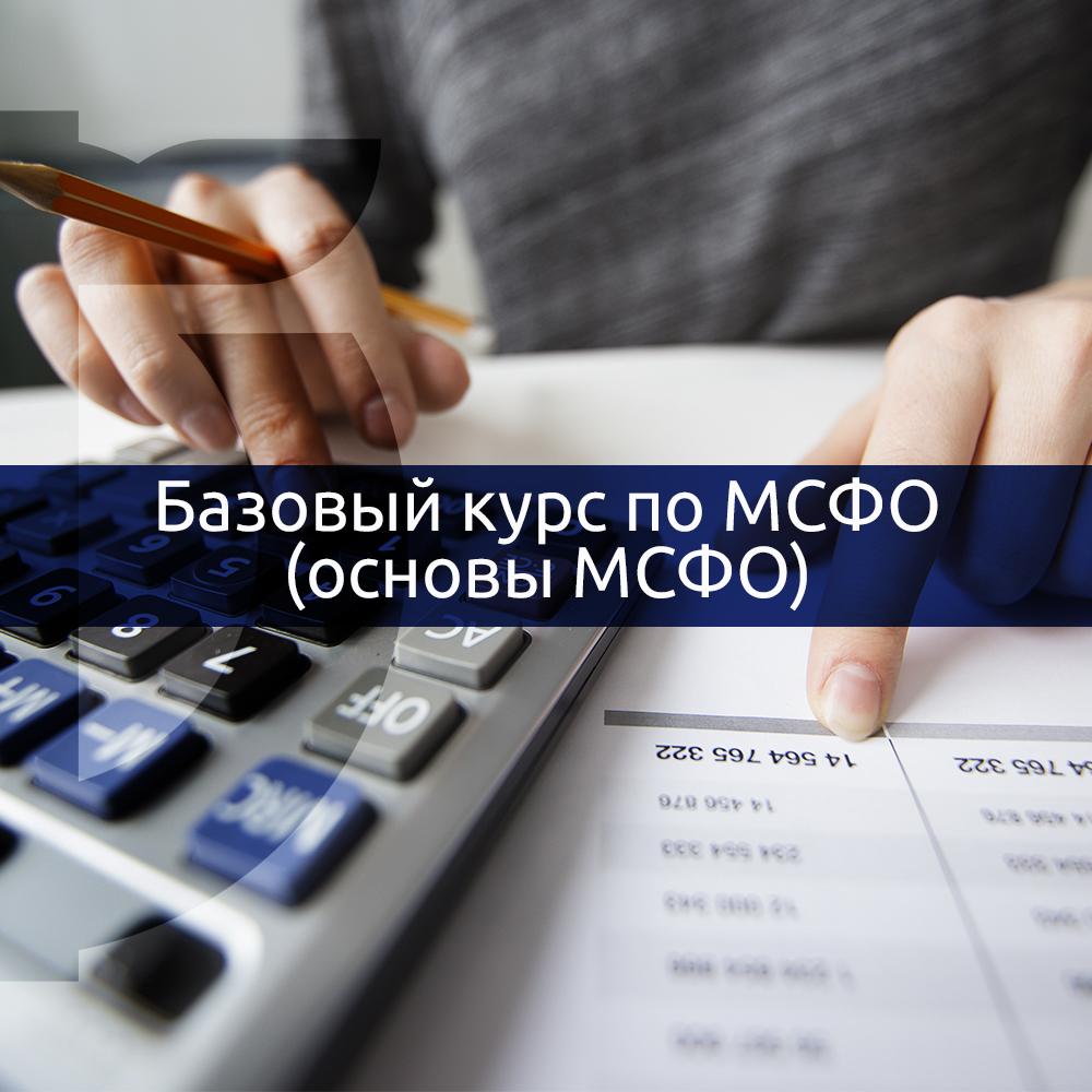 ВИДЕОКУРС. Международные стандарты финансовой отчетности